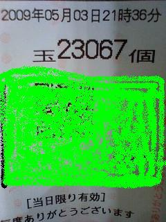 090503_213839