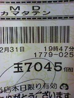 091231_194950