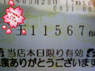 100328_181044