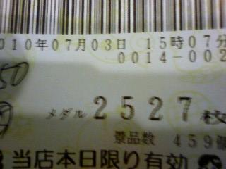 100703_152547
