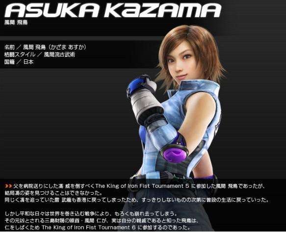 Asukakazama_2